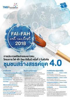 ประกวดศิลปกรรมเยาวชนโครงการไฟ-ฟ้า โดยทีเอ็มบี ครั้งที่ 3 : FAI-FAH Art Contest 2018