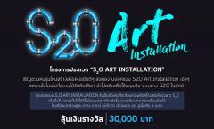 """ประกวดออกแบบ """"S2O Art Installation"""" คอนเซ็ปต์ """"FACTORY IN HEAVEN ... WATER OF GOD"""""""