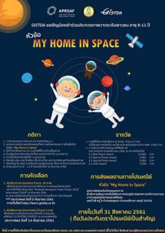 """ประกวดภาพวาดระดับเยาวชน อายุ 8-11 ปี หัวข้อ """"My Home in Space"""""""
