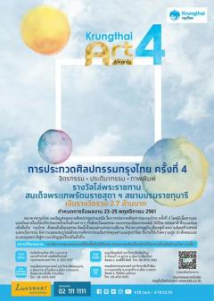 ประกวดศิลปกรรมกรุงไทย ครั้งที่ 4