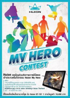 """ประกวดภาพวาดดิจิตอล """"Huion My Hero Contest"""""""
