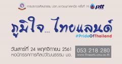 """ประกวดภาพวาดศิลปกรรม ปตท. เยาวชนภาคเหนือ ครั้งที่ ๑๙ หัวข้อ """"ภูมิใจ...ไทยแลนด์ : Pride  of  Thailand"""""""