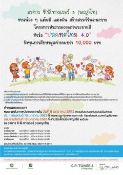 """ประกวดวาดภาพระบายสี หัวข้อ """"ประเทศไทย 4.0"""""""