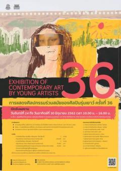 ประกวดการแสดงศิลปกรรมร่วมสมัยของศิลปินรุ่นเยาว์ ครั้งที่ 36 ประจำปี พ.ศ. 2562