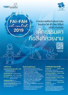 ประกวดศิลปกรรมเยาวชน โครงการ ไฟ-ฟ้า โดย ทีเอ็มบี ครั้งที่ 4 : FAI-FAH Art Contest 2019