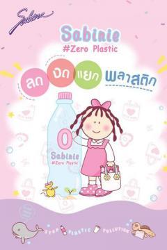"""ประกวดวาดภาพระบายสี หัวข้อ """"บ๊ายบาย...พลาสติก กับพี่ซาบีนี่ Sabinie #Zero Plastic"""""""