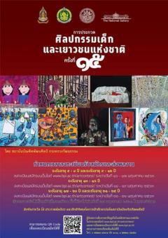 ประกวดศิลปกรรมเด็กและเยาวชนแห่งชาติ ครั้งที่ 15