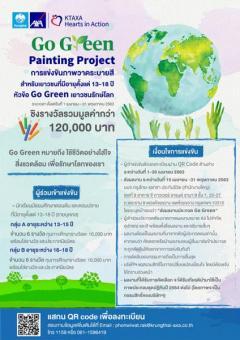 """ประกวดภาพวาดระบายสี Go Green Painting Project หัวข้อ """"Go Green เยาวชนรักษ์โลก"""""""