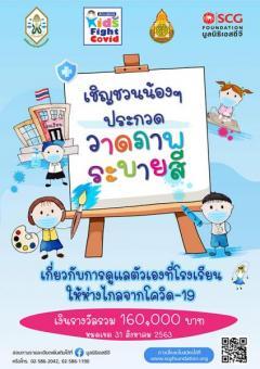 """ประกวดวาดภาพระบายสี """"เด็กไทยสู้ภัยโควิด : Thai Kids Fight COVID"""""""