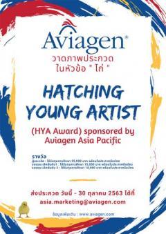 """ประกวดวาดภาพ Hatching Young Artist (HYA Award) หัวข้อ """"ไก่"""""""