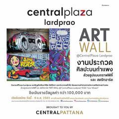 """ประกวดศิลปะบนกำแพงด้วยรูปแบบกราฟฟิตี้ และ สตรีทอาร์ต """"ART WALL @ CentralPlaza Lardprao"""""""