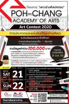 """ประกวดแข่งขันทักษะทางศิลปะในโครงการ """"เพาะช่างศิลปกรรม : Poh-Chang Arts Contest 2020"""""""