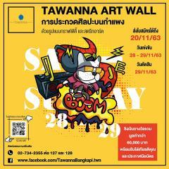 """ประกวดศิลปะบนกำแพง """"TAWANNA ART WALL"""" ด้วยรูปแบบ กราฟฟิตี้และสตรีทอาร์ต"""