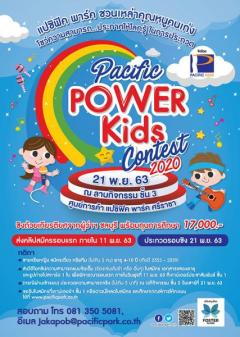 "ประกวด ""Pacific Power Kids Contest 2020"""