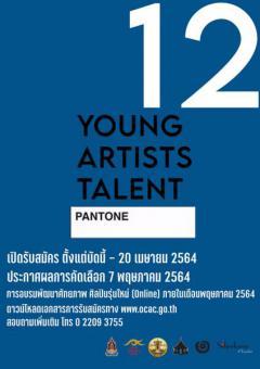 """ประกวดโครงการพัฒนาศักยภาพศิลปินรุ่นใหม่ ประจําปีงบประมาณ พ.ศ. ๒๕๖๔ """"Young Artists Talent #12"""""""