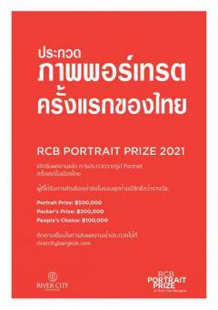 """ประกวดวาดภาพพอร์เทรต """"RCB PORTRAIT PRIZE 2021"""""""