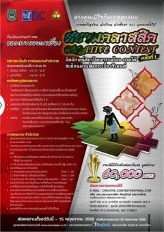 Siam classic creative contest ครั้งที่ 1