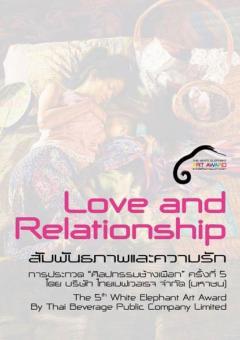 """ประกวดศิลปกรรมช้างเผือก ครั้งที่ 5 หัวข้อ """"Love and Relationship: สัมพันธภาพและความรัก"""""""