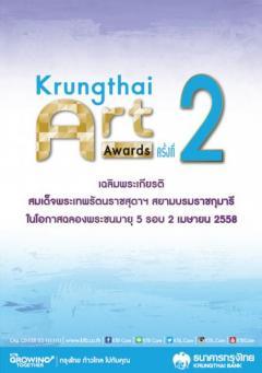 ประกวดศิลปกรรมกรุงไทย ครั้งที่ 2 ประจำปี 2558