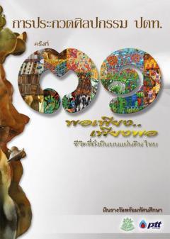 """ประกวดศิลปกรรม ปตท. ครั้งที่ 31 หัวข้อ """"พอเพียง..เพียงพอ ชีวิตที่ยั่งยืนบนแผ่นดินไทย"""""""