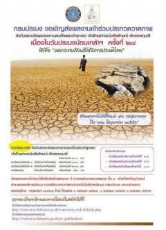 """ประกวดวาดภาพ หัวข้อ """"ผลกระทบภัยแล้งกับการประมงไทย"""""""
