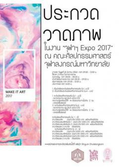 """ประกวดวาดภาพ """"จุฬาฯ Expo 2017"""""""