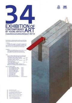 ประกวดในการแสดงศิลปกรรมร่วมสมัยของศิลปินรุ่นเยาว์ ครั้งที่ 34 ประจำปี 2560