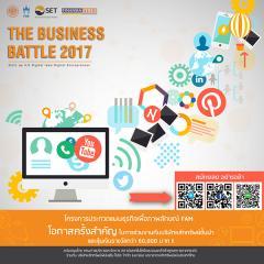 ประกวดแผนธุรกิจ The Business Battle 2017