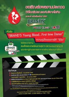 """ประกวดวิดีโอคลิปรณรงค์บริจาคโลหิต หัวข้อ BRAND'S Young Blood…First time Donor ความภูมิใจของการให้ """"ชีวิต"""""""
