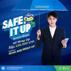 """ประกวดกิจกรรม Read and Wrap Up ภายใต้แคมเปญ """"Safe It Up คุ้มครอง เพื่อคุณ"""""""