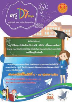 """ประกวด """"ครู D7Days สำนึกรักชาติ ศาสน์ กษัตริย์ เพื่ออนาคตไทย"""""""