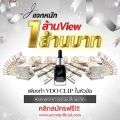 """ประกวด Video Clip """"Secret J 1M Contest  1 ล้านวิว 1 ล้านบาท"""" หัวข้อ """"Secret J Aura Serum #SecretJความลับเปลี่ยนชีวิต"""
