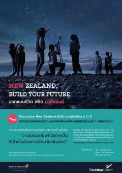 """ประกวดคลิปวิดีโอ หัวข้อ """"วางแผนอาชีพที่อยากเป็นให้สำเร็จด้วยการศึกษานิวซีแลนด์"""""""
