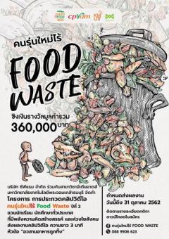 """ประกวดคลิปวิดีโอ """"คนรุ่นใหม่ไร้ Food Waste ปีที่2"""" หัวข้อ """"อวสานอาหารถูกทิ้ง"""""""