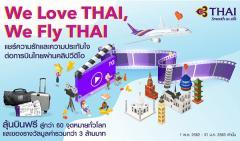 """ประกวดคลิปวีดีโอ หัวข้อ """"WE LOVE THAI, WE FLY THAI"""""""