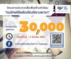 """ประกวดออกแบบ Viral clip / Animation infographic การสร้างค่านิยม """"คนไทยใช้ผลิตภัณฑ์ยางพารา"""""""