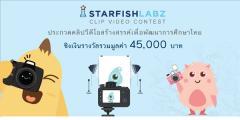 """ประกวดวีดีโอ """"Starfish Labz Clip VDO Contest"""""""