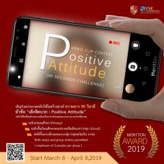 """ประกวดคลิปวิดีโอสร้างสรรค์ 90 วินาที หัวข้อ """"เด็กคิดบวก : Positive Attitude"""""""