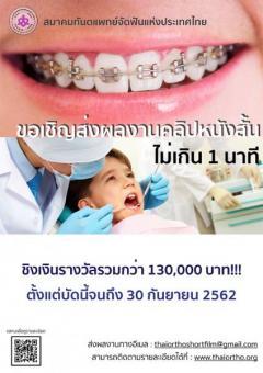 ประกวดหนังสั้นเพื่อรณรงค์ให้ประชาชนหาข้อมูลก่อนการรักษาทางทันตกรรมจัดฟัน และให้การรักษาโดยทันตแพทย์จัดฟัน