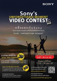 """ประกวดถ่ายวีดิโอ """"Sony's Unforgettable Moment Video Contest 2019"""""""