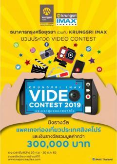 ประกวด KRUNGSRI IMAX Video Contest 2019