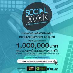 """แข่งขัน """"SocialBook VIDEO Creator Contest"""""""