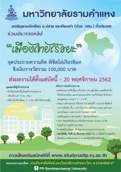 """ประกวดคลิปเชิงสร้างสรรค์ """"เมืองไทยไร้ขยะ"""""""