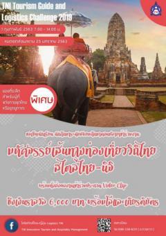 """ประกวดคลิปวีดีโอ หัวข้อ """"มหัศจรรย์เส้นทางท่องเที่ยวไทย One Day Trip"""""""