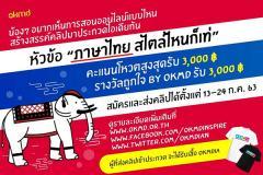 """ประกวดคลิปสอนออนไลน์ แบบไหนที่อยากเห็น หัวข้อ """"ภาษาไทย สไตล์ไหนก็เท่"""""""
