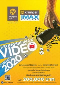 ประกวดคลิปวิดีโอ Krungsri IMAX Video Contest 2020
