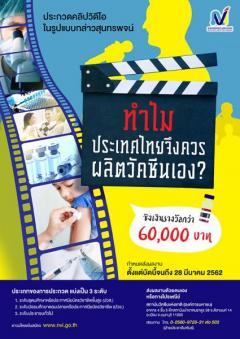 """ประกวดคลิปวีดีโอกล่าวสุนทรพจน์ หัวข้อ""""ทำไมประเทศไทยจึงควรผลิตวัคซีนเอง ?"""""""