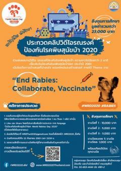 ประกวดคลิปวิดีโอรณรงค์ป้องกันโรคพิษสุนัขบ้า 2020