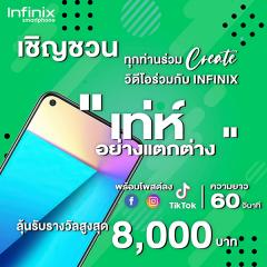 """ประกวดสร้างสรรค์วิดีโอ """"SuperNova"""" Infinix Smartphone"""