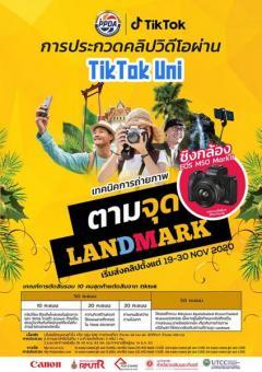 ประกวดคลิปวีดีโอผ่าน TikTokUni